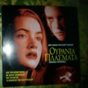 DVD ΟΥΡΑΝΙΑ ΠΛΑΣΜΑΤΑ