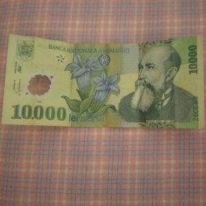 Χαρτονόμισμα Lei Ρουμανιας
