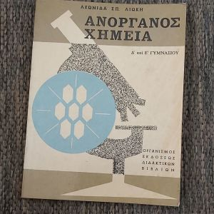 ΑΝΟΡΓΑΝΟΣ ΧΗΜΕΙΑ Δ'  και Ε'  ΓΥΜΝΑΣΙΟΥ - ΟΕΔΒ 1976