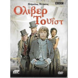 3 DVD / ΟΛΙΒΕΡ ΤΟΥΙΣΤ   / THE COMPLETE COLLECTION
