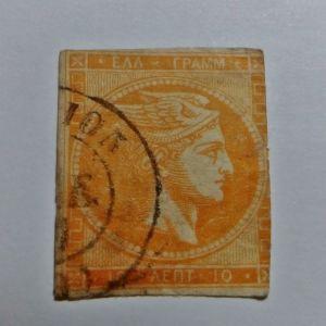 ΜΕΓΑΛΗ ΚΕΦΑΛΗ ΕΡΜΗ - 10 ΛΕΠΤΑ 1880- 1886