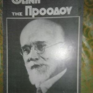 ΠΕΡΙΟΔΙΚΟ ΦΩΝΗ ΤΗΣ ΠΡΟΟΔΟΥ-ΦΕΒΡΟΥΑΡΙΟΣ 1981