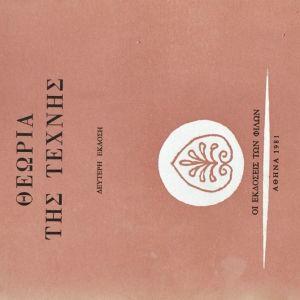 Θεωρία της Τέχνης.  Κ.Τσάτσου   1981