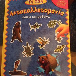 βιβλίο τα ζώα. αυτοκόλλητο-μανία. παίζω και μαθαίνω
