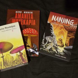 Nanjing the Burning City graphic novel και Αμανιτα Μουσκαρια μυθιστόρημα - Αμανιτα Μουσκαρια κομιξ