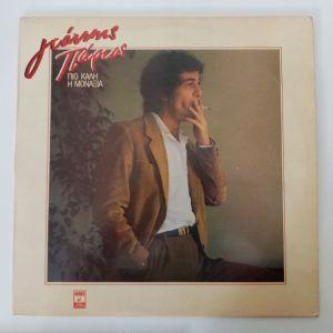 Γιάννης Πάριος - Πιο Καλή Η Μοναξιά (Vinyl, Album)