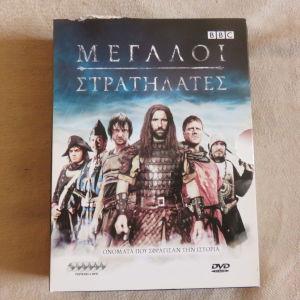 BBC Οι μεγαλοι στρατηλατες 6 DVD