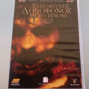 Ο σχιζοφρενής δολοφόνος με το πριόνι αυθεντικό dvd