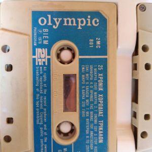 Παλαιές σπάνιες κασέτες 70s 80s n7