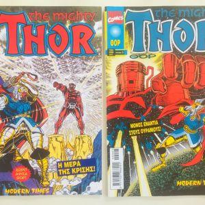 Thor (4 τεύχη)