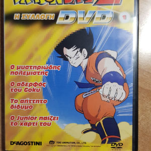 Dragon Ball Z η συλλογή DVD νούμερο 1
