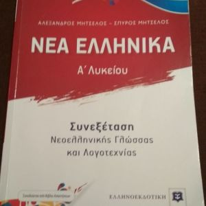 ΒΟΉΘΗΜΑ ΝΈΑ ΕΛΛΗΝΙΚΆ Ά ΛΥΚΕΊΟΥ εκδ Ελληνοεκδοτικη.