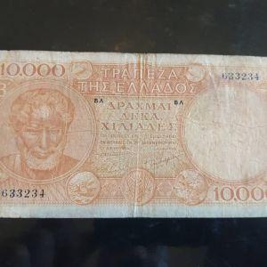 10000 Δραχμαι 1947