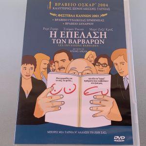 Η επέλαση των βαρβάρων  dvd