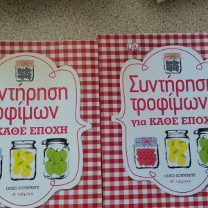 Βιβλία για την συντήρηση τροφίμων