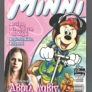 Μίνι - Μηνιαίο περιοδικό - Αρ. τεύχους 96 -  Σεπτέμβριος 2004