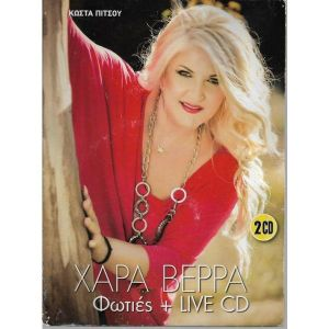 2 CD / ΧΑΡΑ ΒΕΡΡΑ / ΦΩΤΙΕΣ + LIVE CD