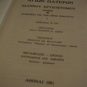 Ιωάννου Χρυσοστόμου έργα. τόμος  80