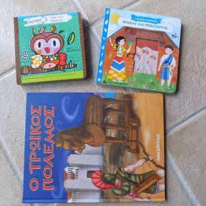 τρια παιδικα βιβλια