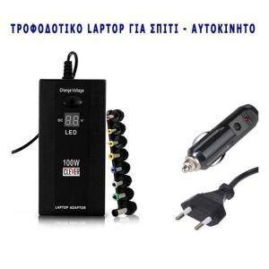 Τροφοδοτικό για κάθε λάπτοπ & διάφορες συσκευές - φορτιστής laptop universal 120 watt αυτοκινήτου - σπιτιού με ψηφιακή ένδειξη τάσης και θύρα usb