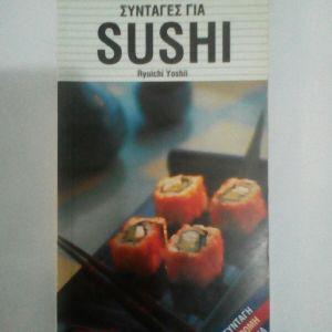 Βιβλίο μαγειρικής για sushi