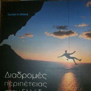 Διαδρομές περιπέτειας στην Ελλάδα, Νέλλη Καψή - Εκδόσεις: Όμιλος Εξπρές Καλοφωλιά 2005