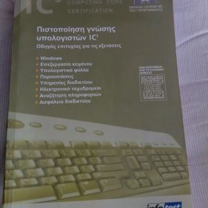 Πιστοποίηση γνώσης υπολογιστών