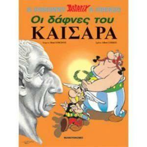 ΑΣΤΕΡΙΞ-ΟΙ ΔΑΦΝΕΣ ΤΟΥ ΚΑΙΣΑΡΑ