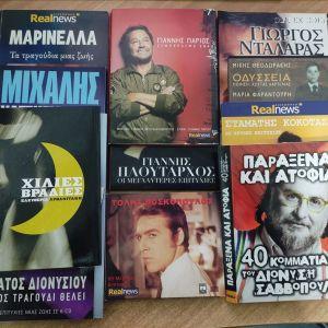 ΕΛΛΗΝΙΚΗ KAI ΞΕΝΗ ΜΟΥΣΙΚΗ ΣΕ CD Ή DVD (2€ έκαστο Κατάλογος εντός)