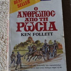 Ο ΑΝΘΡΩΠΟΣ ΑΠΟ ΤΗΝ ΡΩΣΙΑ -Ken Follett-εκδόσεις BELL