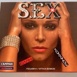 Έλλη Κοκκίνου - Sex cd