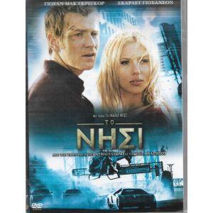 DVD / ΤΟ ΝΗΣΙ /  ORIGINAL DVD