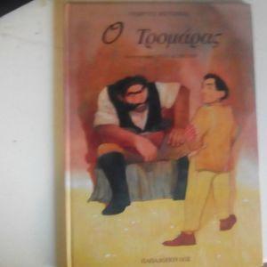 Παιδικό βιβλίο ''Ο Τρομάρας''