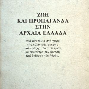 Ζωή και προπαγάνδα στην Αρχαία Ελλάδα - Φρίξου Π. Βράχα - 1981