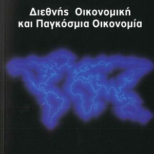 «Διεθνής Οικονομική και Παγκόσμια Οικονομία»  Γιώργος Αλογοσκούφης