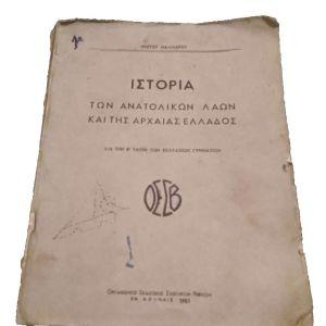 Ιστορία των ανατολικών λαών και της Αρχαίας Ελλάδος Χρίστου ΜΑΛΛΙΑΡΟΥ 1951