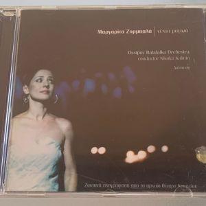 Μαργαρίτα Ζορμπαλά - Νύχτα μαγικιά cd album