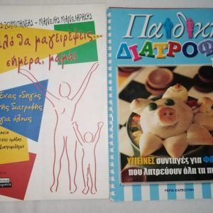 2 βιβλία μαγειρικης