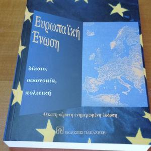 Ευρωπαϊκή Ένωση συγραμμα