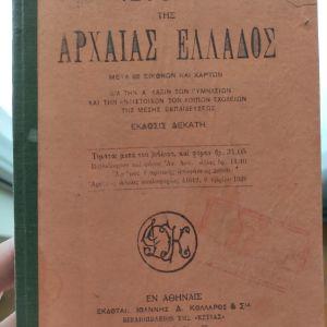 η ιστορία της αρχαίας Ελλάδας του 1928!!!! συλλεκτικό!!!