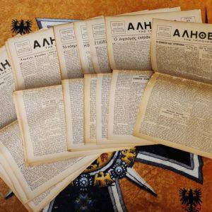 Εφημερίδα Αλήθεια της Τριπόλεως του εκδότη Φάνη Τζαβέλλα (έτος 33ο), όλα τα τεύχη του έτους 1977. Εφήμερα Συλλεκτικά Σπάνια Έντυπα Δυσεύρετα Τρίπολη Αρκαδία