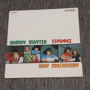 ΔΗΜΟΣ ΜΟΥΤΣΗΣ / ΒΙΚΥ ΜΟΣΧΟΛΙΟΥ - ΣΤΡΟΦΕΣ 1973