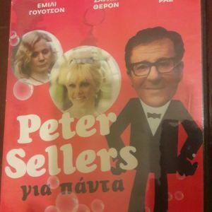 PETER SELLERS ΓΙΑ ΠΑΝΤΑ