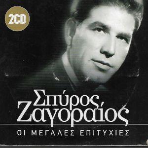 2 CD / ΣΠΥΡΟΣ ΖΑΓΟΡΑΙΟΣ / ΟΙ ΜΕΓΑΛΕΣ ΕΠΙΤΥΧΙΕΣ