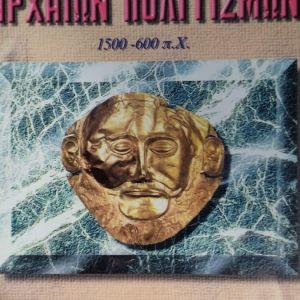 Παγκόσμια ιστορία αρχαίων πολιτισμών