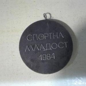 ΑΝΑΜΝΗΣΤΙΚΟ ΣΥΛΛΕΚΤΙΚΟ ΜΕΤΑΛΛΙΟ 1984