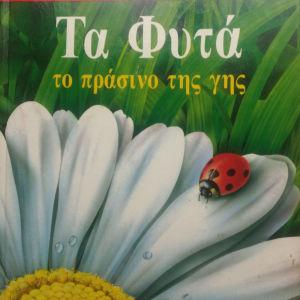 Παιδικές Εγκυκλοπαίδειες (Εκδόσεις Στρατίκη)