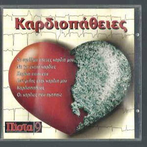 CD - Καρδιοπάθειες - Διάφορα Λαϊκά