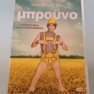 Μπρούνο αυθεντικό dvd
