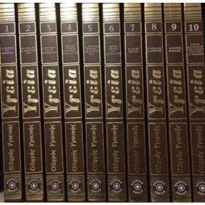 EKGIKLOPEDIA  YGEIA EPOXIS 1990